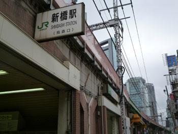 新橋駅烏森口の看板