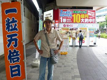 有楽町駅前の一粒万倍日のノボリで記念撮影