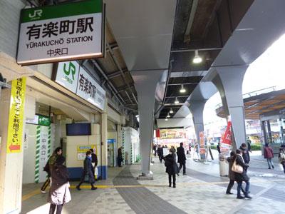 有楽町駅中央口駅前