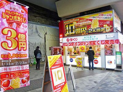 バレンタインジャンボ宝くじ3億円の看板がある大黒天売場