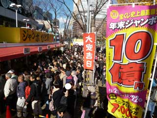 年末ジャンボ宝くじでの大阪駅前第4ビル特設売場