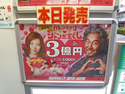 バレンタインジャンボ宝くじ本日発売の看板