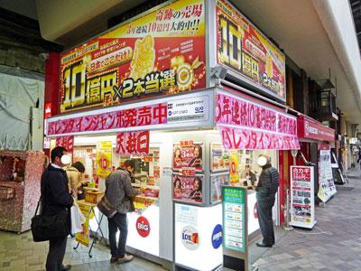 年末ジャンボ宝くじ1等10億円が2本出たという看板