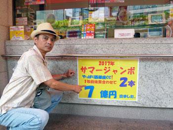 サマージャンボ宝くじ1等7億円が2本も出たという看板