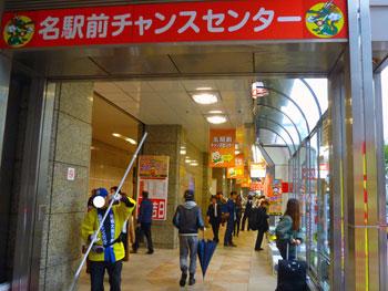 名駅前チャンスセンターの入口