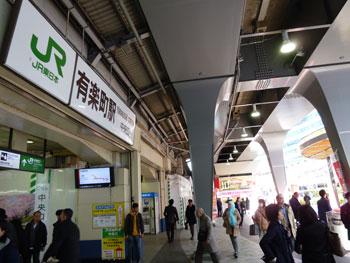 有楽町駅中央口の駅前の看板