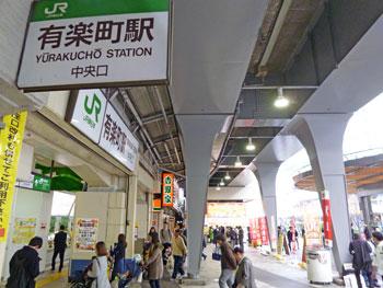 有楽町駅中央口の駅前の喧噪
