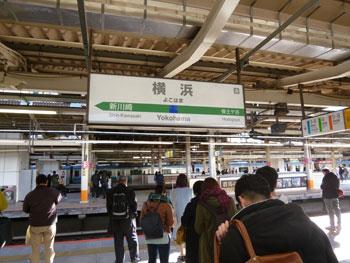 横浜駅のホームの看板