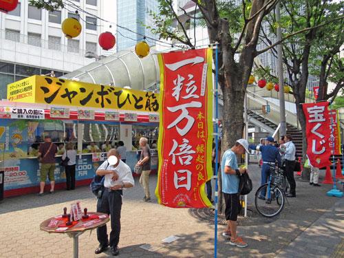 一粒万倍日のノボリガはためく大阪駅前第4ビル特設売り場