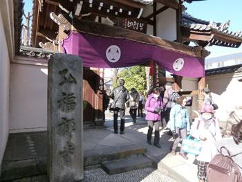 弘福寺の入口