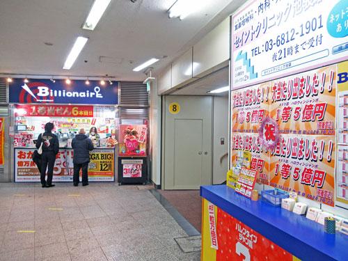 ハロウィンジャンボ宝くじで1等5億円が出た看板