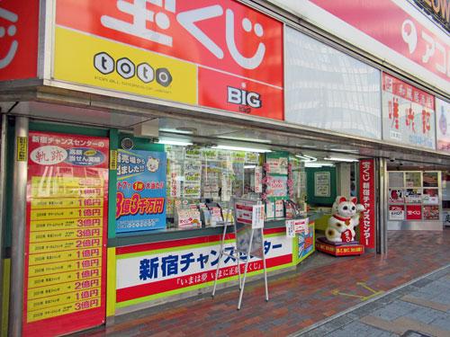 新宿チャンスセンターの売場全景