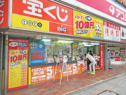 新宿チャンスセンターの宝くじ売場全景