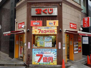 ロトハウス千葉駅前店の正面全景
