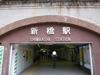 新橋駅の入口