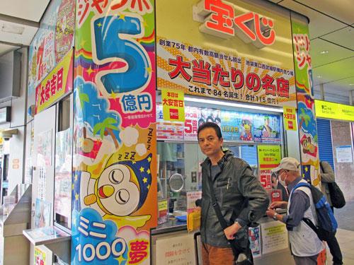 混雑している窓口でドリームジャンボ宝くじを購入代行サービス中