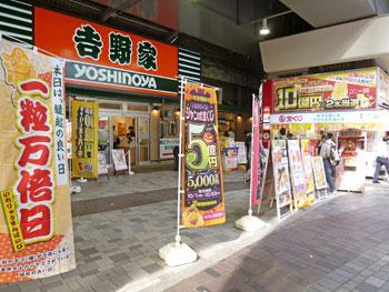 大黒天売場の前のハロウィンジャンボ宝くじ5億円の宣伝
