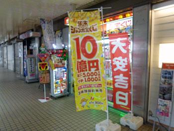 大阪第2ビルラッキーセンターに到着