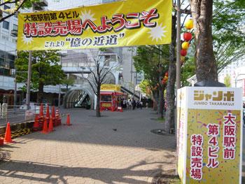 大阪駅前第4ビル特設売場の入口の派手な横断幕