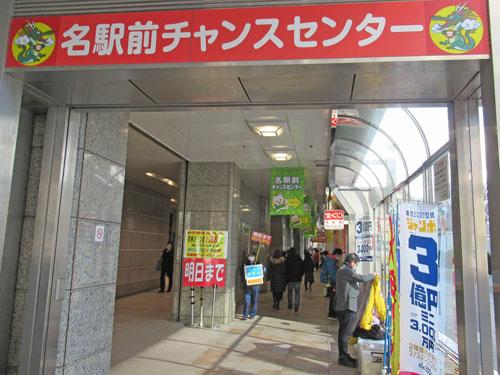 名駅前チャンスセンターへの入り口の看板