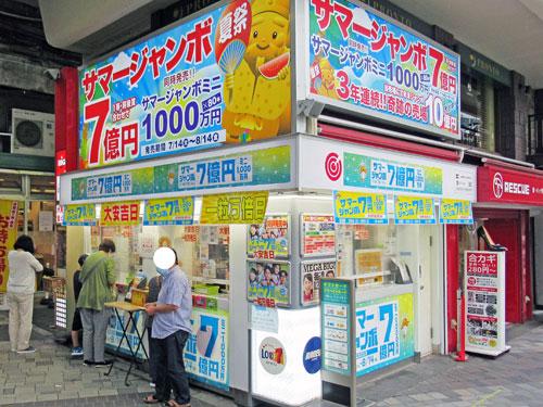 サマージャンボ7億円の派手な看板の売場は多くのお客さんで大盛況