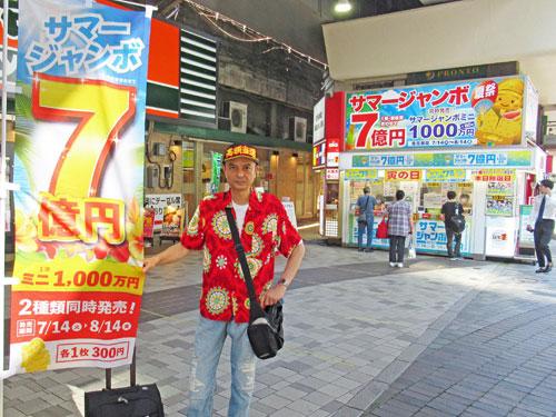 サマージャンボ宝くじ7億円ののぼりの奥には大黒天売場