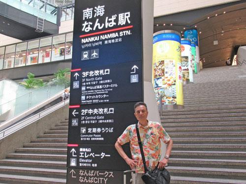 南海なんば駅の構内の大きな看板で記念撮影