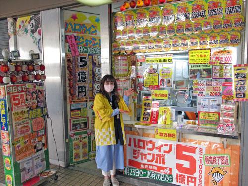 大阪駅前第2ビルラッキーセンター高橋さん窓口の全景