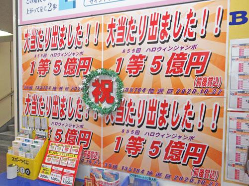 ハロウィンジャンボ宝くじで1等5億円がでた看板