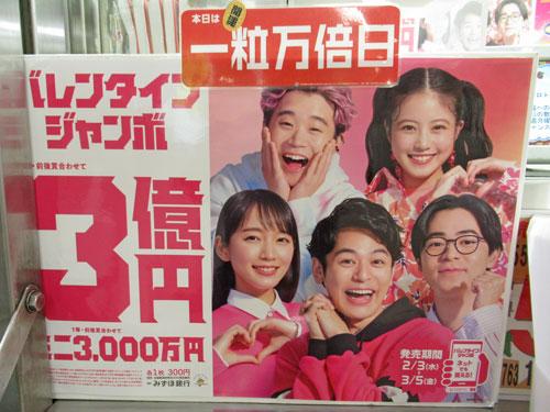 バレンタインジャンボ宝くじ1等3億円の看板