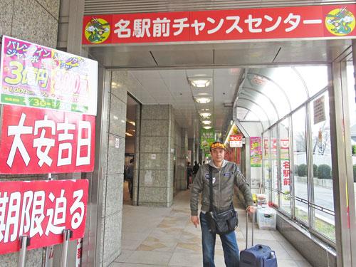名駅前チャンスセンターの入り口の看板で記念撮影