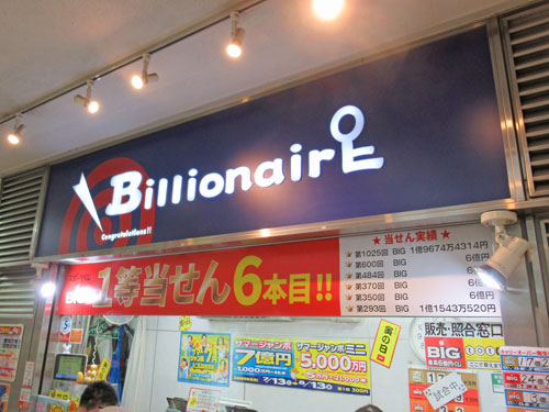 ビリオネアは億万長者の看板