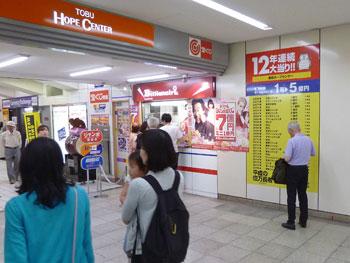 ホープセンター1号店の売場全景