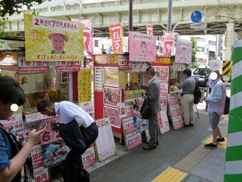 駅前に3店舗並んだ宝くじ売場