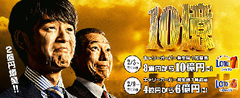ロト6が8億円とロト7が10億円になった宣伝