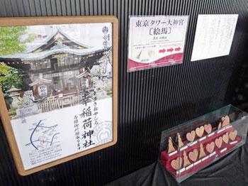 東京タワー大神宮の看板