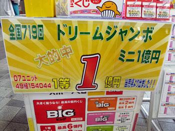 ドリームジャンボミニ1等1億円の看板
