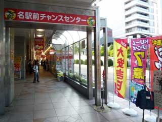 名駅前チャンスセンター入口