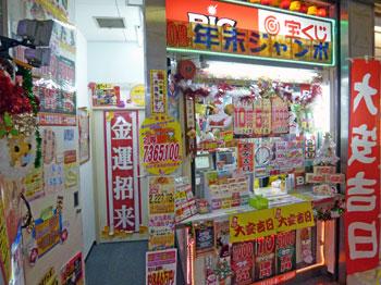 派手な装飾の宝くじ売場