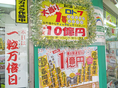 新宿チャンスセンターでロト7で1等10億円がでたという看板