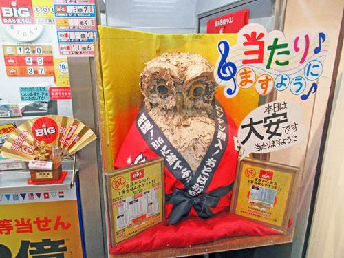 池袋名物のフクロウのジャンボ福太郎