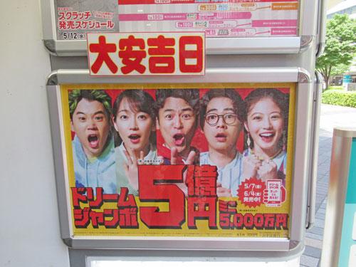 大安吉日とドリームジャンボ宝くじ5億円の看板