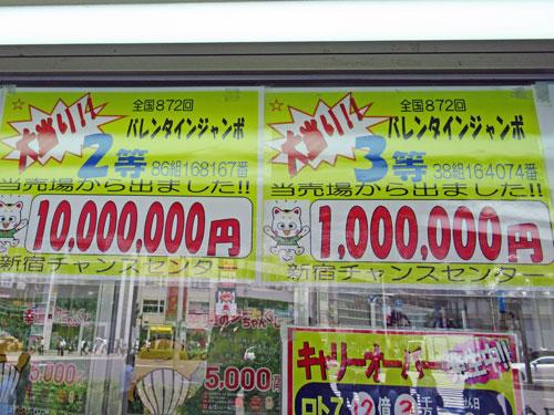 バレンタインジャンボ宝くじで2等1000万円と3等100万円が出たという看板