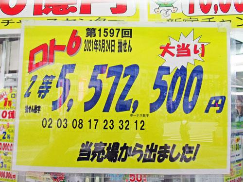 ロト6で2等557万円がでたという看板