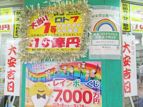 ロト7で1等10億円がでた看板