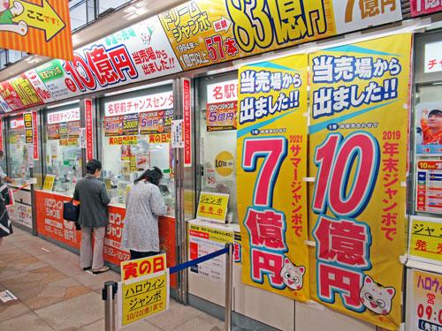年末ジャンボ1等10億円とサマージャンボ1等7億円が出た看板
