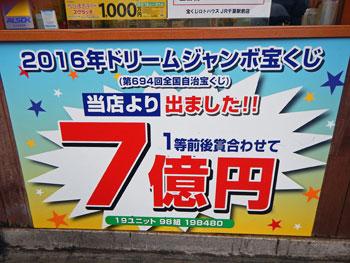 ドリームジャンボ宝くじ7億円出ましたと書かれた看板