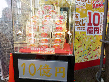 大阪名物10億円ディスプレイ
