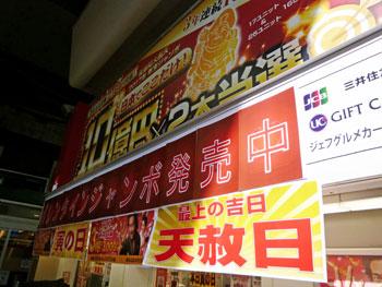 年末ジャンボ宝くじ1等10億円と天赦日の看板