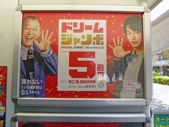 ドリームジャンボ宝くじ5億円とミニ5000万円の看板